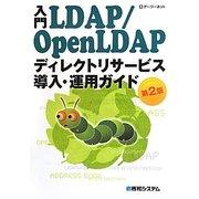 入門LDAP/OpenLDAP―ディレクトリサービス導入・運用ガイド 第2版 [単行本]