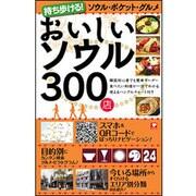 おいしいソウル300店―持ち歩ける!ソウル・ポケット・グルメ [単行本]