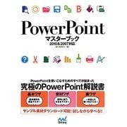PowerPointマスターブック―2010&2007対応 [単行本]