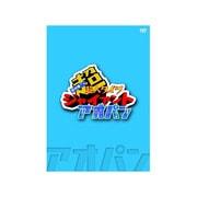 鈴村健一の超・超人タイツ ジャイアント~アオパン~ [DVD]