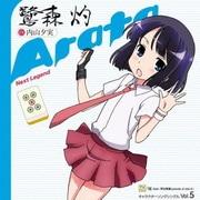 Next Legend (TVアニメ 咲-Saki-阿知賀編 episode of side-A キャラクターソングシングル Vol.5)