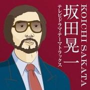 坂田晃一/テレビドラマ・テーマトラックス