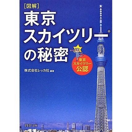 図解 東京スカイツリーの秘密(PHP文庫) [文庫]
