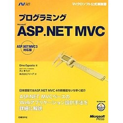 プログラミング Microsoft ASP.NET MVC―ASP.NET MVC3対応版(マイクロソフト公式解説書) [単行本]