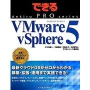 できるPRO VMware vSphere 5(できるPROシリーズ) [単行本]