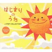 はじまりのうた~J-POPコレクション/α波オルゴール