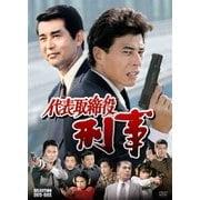 代表取締役刑事 SELECTION DVD-BOX