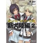 ガンパレード・マーチ2K 新大陸編 2(電撃文庫 J 17-37) [文庫]