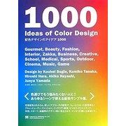 配色デザインのアイデア1000 [単行本]