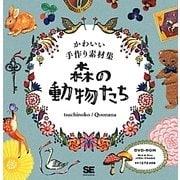 かわいい手作り素材集 森の動物たち [単行本]