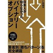 日本人が知らなかったバイナリーオプション [単行本]