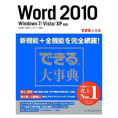 できる大事典Word2010―Windows7/Vista/XP対応(できるシリーズ) [単行本]