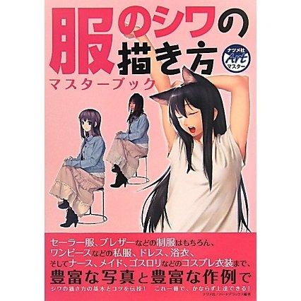 服のシワの描き方マスターブック(ナツメ社Artマスター) [単行本]