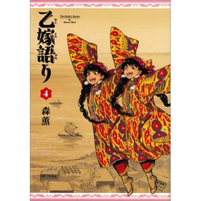 乙嫁語り 4(BEAM COMIX) [コミック]