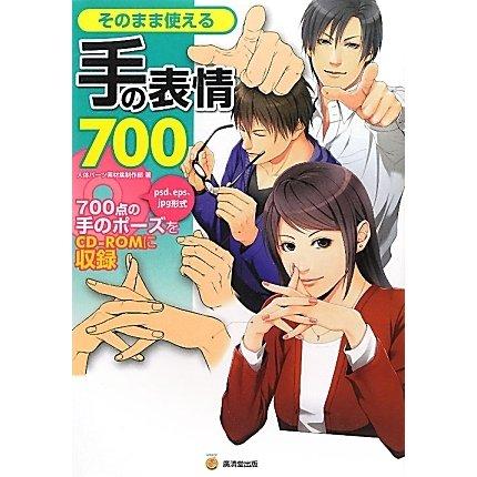 そのまま使える手の表情700 [単行本]