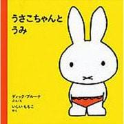 うさこちゃんとうみ 第93刷 (子どもがはじめてであう絵本〈2〉) [絵本]
