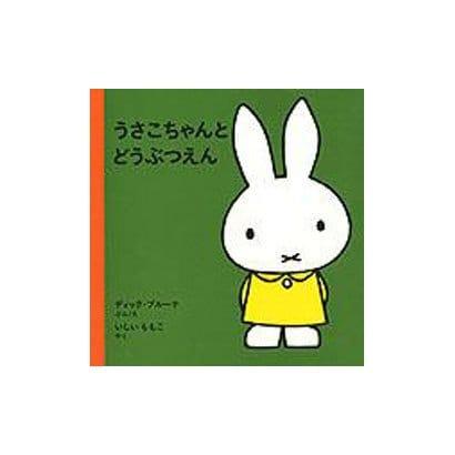 うさこちゃんとどうぶつえん 第105刷 (子どもがはじめてであう絵本〈3〉) [絵本]
