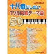 十八番にしたいTV&映画テーマ曲50(やさしいピアノ・ソロ) [単行本]