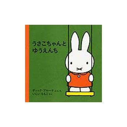 うさこちゃんとゆうえんち 第26刷 (子どもがはじめてであう絵本〈6〉) [絵本]