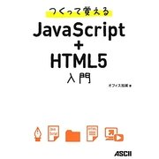 つくって覚えるJavaScript+HTML5入門 [単行本]