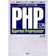 PHP入門―サーバサイド用スクリプト言語 「基本操作」から「グラフィックス描画」「セッション管理」まで(I・O BOOKS) [単行本]