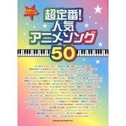超定番!人気アニメソング50(やさしいピアノ・ソロ) [単行本]