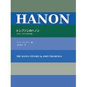 トンプソンのハノン [単行本]