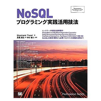 NoSQLプログラミング実践活用技法(Programmer's SELECTION) [単行本]
