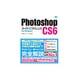Photoshop CS6スーパーリファレンス for Windows [単行本]
