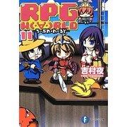 RPG WORLD〈11〉―ろーぷれ・わーるど(富士見ファンタジア文庫) [文庫]