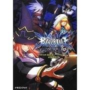 BLAZBLUE-ブレイブルー―フェイズシフト〈3〉(富士見ドラゴン・ブック) [文庫]