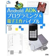 Android ADKプログラミング&電子工作バイブル [単行本]