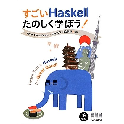 すごいHaskellたのしく学ぼう! [単行本]