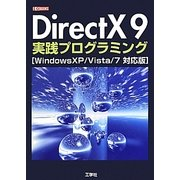 DirectX9実践プログラミング―WindowsXP/Vista/7対応版(I・O BOOKS) [単行本]