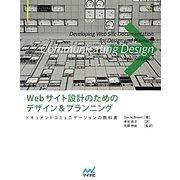 Webサイト設計のためのデザイン&プランニング―ドキュメントコミュニケーションの教科書 [単行本]