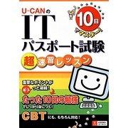 10日でマスター!U-CANのITパスポート試験超速習レッスン [単行本]