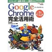 Google Chrome完全活用術―スマホ←→PCで連携・共有できる爆速Webブラウザー [単行本]