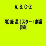 ABC座 星(スター)劇場