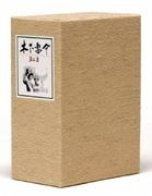 木下惠介 DVD-BOX 第二集 (木下惠介生誕100年)