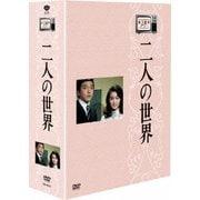 木下恵介アワー 二人の世界 DVD-BOX (木下惠介生誕100年)