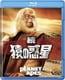 続・猿の惑星 [Blu-ray Disc]