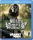 最後の猿の惑星 [Blu-ray Disc]