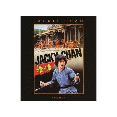 拳精 [Blu-ray Disc]