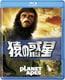 猿の惑星 [Blu-ray Disc]