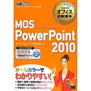 MOS PowerPoint2010(マイクロソフトオフィス教科書) [単行本]