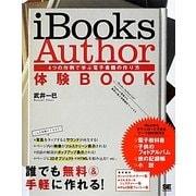 iBooks Author体験BOOK―4つの作例で学ぶ電子書籍の作り方 [単行本]