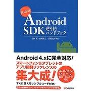 Android SDK逆引きハンドブック 改訂2版 [単行本]