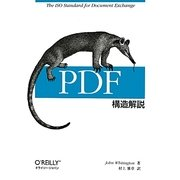 PDF構造解説 [単行本]
