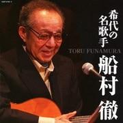希代の名歌手 船村徹 (決定盤)