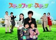 ステップファザー・ステップ Blu-ray BOX
